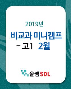 2019 고1 2월 비교과 미니캠프