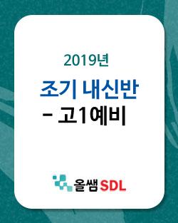 2019 고1예비 - 조기 내신반