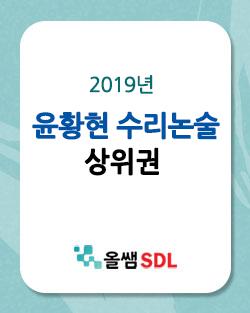 윤황현 선생님의 상위권 수리논술 반
