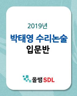 박태영 박사의 수리논술 입문 반
