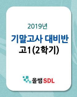 2019년 고1 2학기 기말고사 대비반
