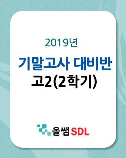 2019년 고2 2학기 기말고사 대비반