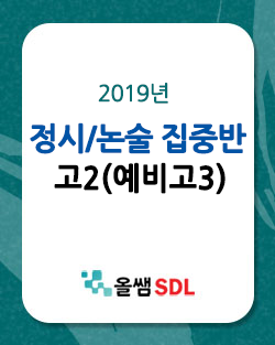 2019년 고2 정시/논술 집중반-1