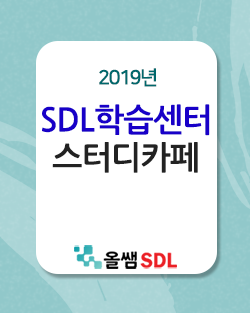 [중.고등]SDL학습센터 내신 학습관리