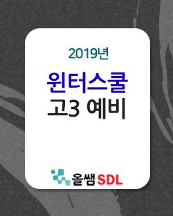2019년 윈터스쿨 - 예비고3