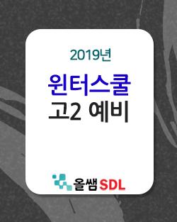 2019년 윈터스쿨 - 고2예비