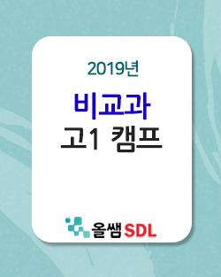 2019년 비교과캠프 - 고1