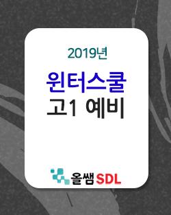2019년 윈터스쿨 - 고1예비