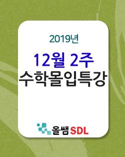 2019년 12월 2주 수학 몰입 특강