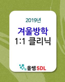 2019년 겨울방학 일대일 클리닉