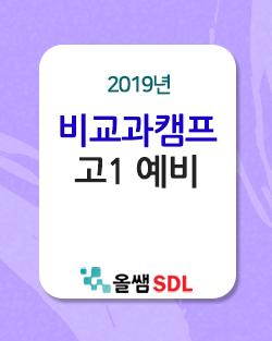 2019 비교과 캠프 고1 예비