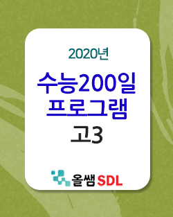 2020년 고3 수능 200일 프로그램