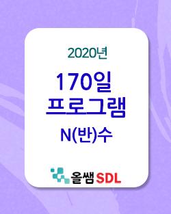 2020 N(반)수 170일 프로그램
