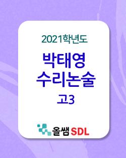 2020년 고3 박태영 - 수리논술 특강
