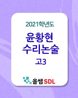 2020년 고3 윤황현 - 수리논술 특강