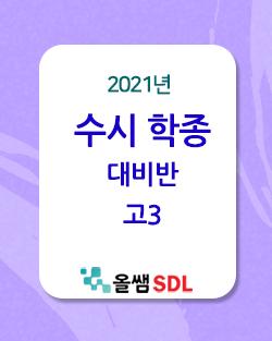 [고3] 2021년 고3 수시 학종 대비반