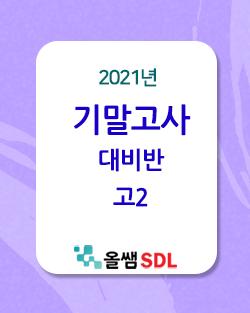 [고2] 2021년 고2 기말고사 대비반