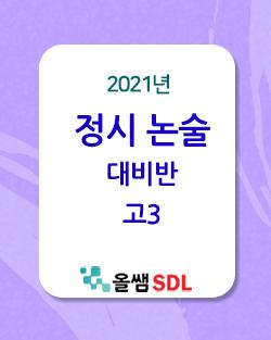 [고3] 2021년 고3 정시 논술 대비반