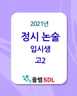 [고2] 2021년 고2 정시 논술 입시생